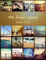 46 дней лета (СИ)