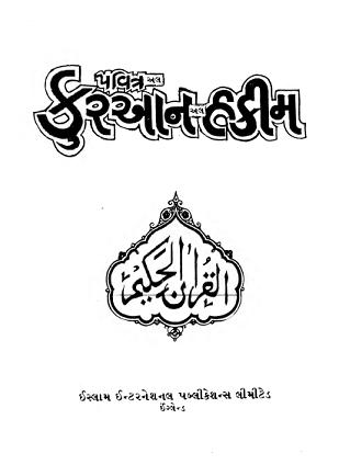 કુરાન શરીફ