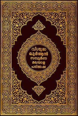 വിശുദ്ധ ഖുര്ആന്