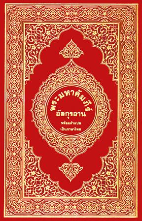 คัมภีร์กุรอานอันศักดิ์สิทธิ์
