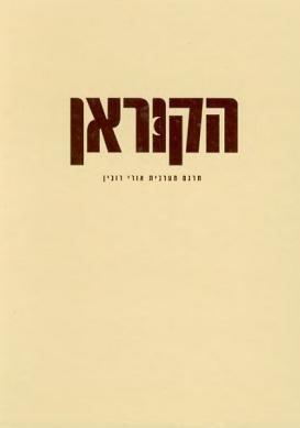 הקוראן