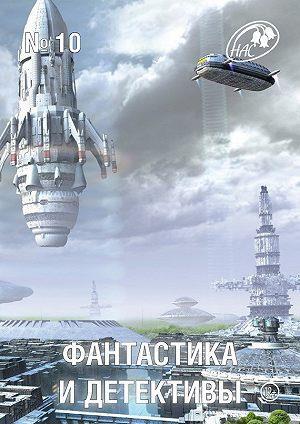 Фантастика и Детективы, 2013 № 10