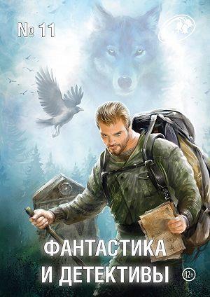 Фантастика и Детективы, 2013 № 11