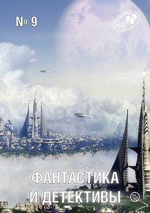 Фантастика и Детективы, 2013 № 09