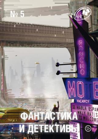 Фантастика и Детективы, 2013 № 05