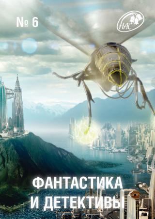 Фантастика и Детективы, 2013 № 06