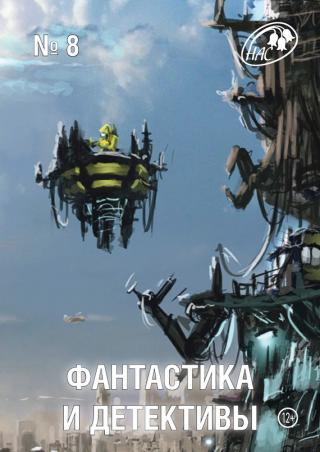 Фантастика и Детективы, 2013 № 08