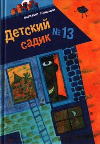 Детский садик № 13