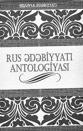 Rus ədəbiyyatı antologiyası. 1-ci cild