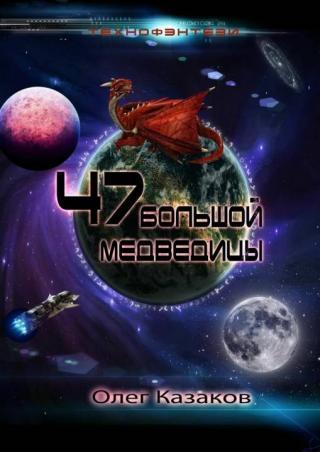 47Большой Медведицы [Publisher: Издательские решения]