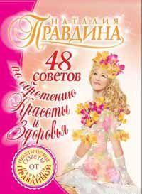48 советов по обретению красоты и здоровья