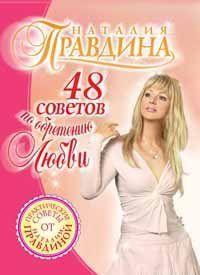48 советов по обретению любви