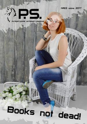Июньский номер литературного интернет-издания PS (№63)