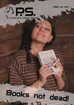 Майский номер литературного интернет-издания PS (№62)