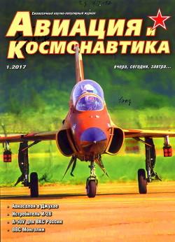 Авиация и космонавтика 2017 № 01