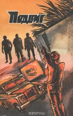 Черный декабрь (Подвиг №6 1986)