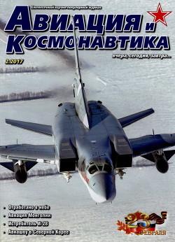 Авиация и космонавтика 2017 № 02