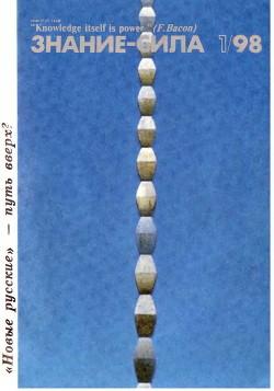 Знание-сила, 1998 № 01 (847)