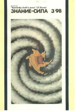 Знание-сила, 1998 № 03 (849)