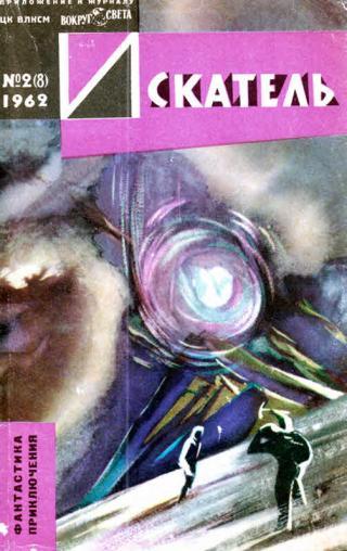 Искатель, 1962 №2