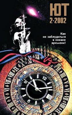 Юный техник, 2002 № 02