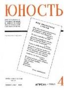 Юность, 1961 № 04 (71) (У нас в гостях пятьдесят поэтов)