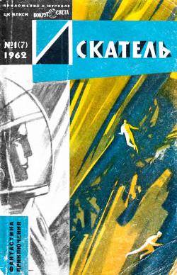 Искатель, 1962 №1