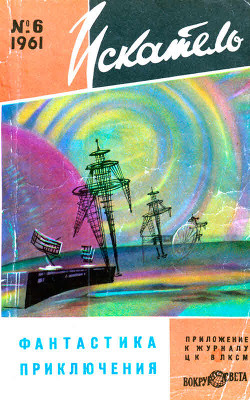 Искатель, 1961 №6