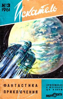 Искатель, 1961 №3