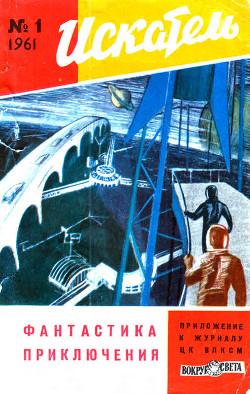 Искатель, 1961 №1