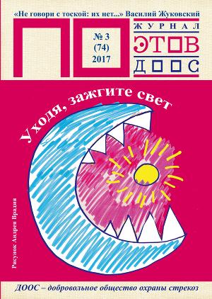 Уходя, зажгите свет. Журнал ПОэтов № 3(74) 2017
