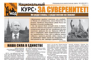 Газета Национальный курс: За суверенитет России! № 1 (28) 2017 г.
