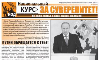 Газета Национальный курс: За суверенитет России! № 8 (2016 г.)