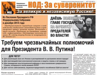 Газета НОД За суверенитет России № 7 (19) 2015 г.