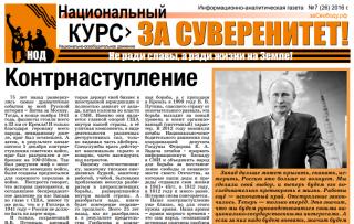Газета Национальный курс: За суверенитет России! №7 (26) 2016 г.