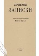 Зарубежные записки, 2005 № 01