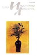 Иностранная литература, 1989 № 05