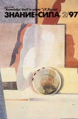 Знание-сила, 1997 № 02(836)