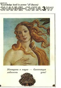 Знание-сила, 1997 № 03 (837)