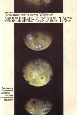 Знание-сила 1997 № 01 (835)