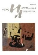 Иностранная литература, 1990 № 09
