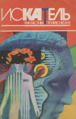 Искатель, 1996 №5