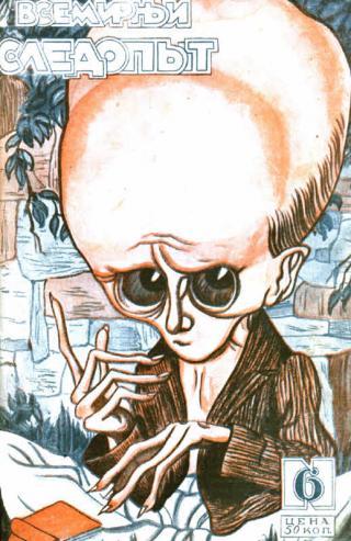 Всемирный следопыт, 1927 № 06