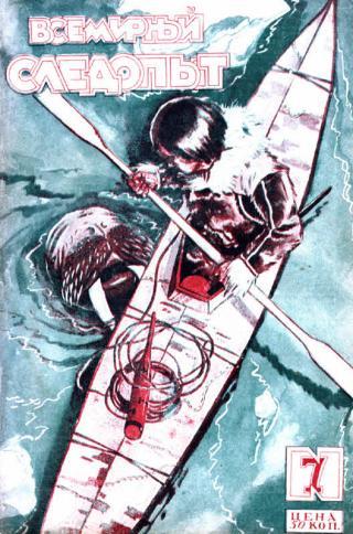 Всемирный следопыт, 1927 № 07