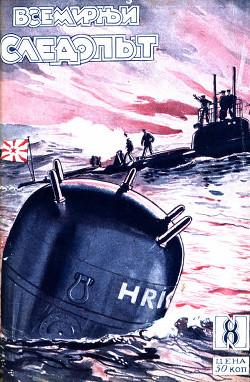 Всемирный следопыт, 1927 № 08