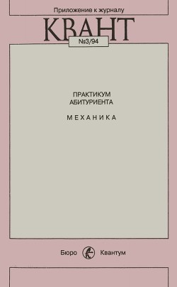Практикум абитуриента: Механика (Приложение к журналу «Квант» №3/94)