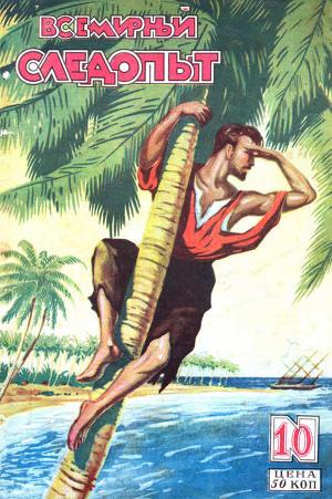 Всемирный следопыт, 1928 № 10