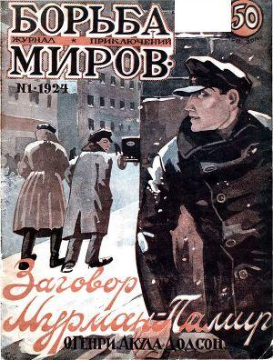 Журнал Борьба Миров № 1 1924 (Журнал приключений)