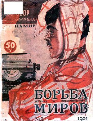 Журнал Борьба Миров № 3 1924 (Журнал приключений)