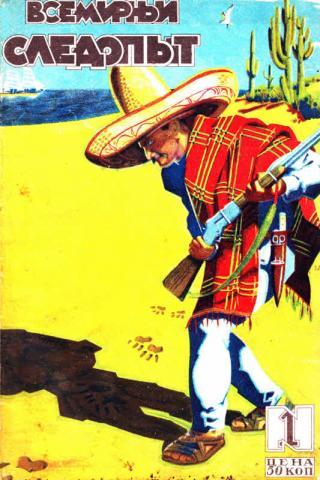 Всемирный следопыт, 1929 № 01